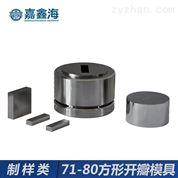 嘉鑫海71-80mm方形开瓣模具