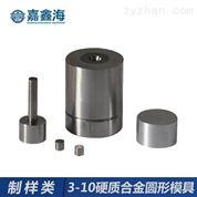 嘉鑫海3-10mm硬质合金模具