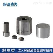嘉鑫海21-30mm硬质合金模具