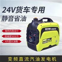 萨登24伏直流发电机小型手提式厂家直供