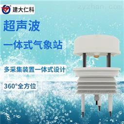 建大仁科 超声波一体式气象站