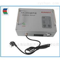 RA-35D2018新款RA-35D超声波系统高频振动