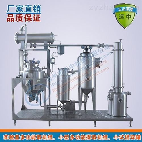 蒸汽发生器 小型多带搅拌器