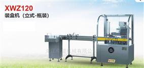 XWZ-120装盒机(立式-瓶装))