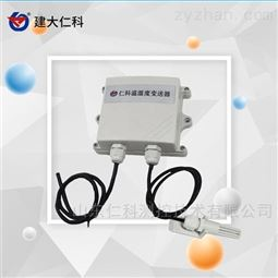 GPRS王字壳温湿度传感器