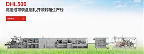 DHL500高速泡罩裝盒捆扎開裝封箱生產線