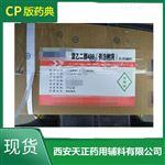 现货注射用聚乙二醇400功效 CP版PEG400