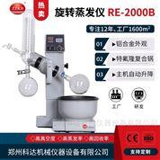鄭州科達供應旋轉蒸發器RE-2000B
