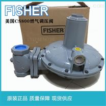 FISHER 燃气减压阀,CS800IR调压器