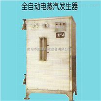 全自动电蒸汽发生器厂家