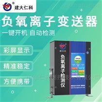 RS-NEGO-N01建大仁科 负氧离子检测器 负离子变送器