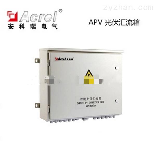 APV-M4 智能光伏汇流箱