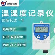 建大仁科 USB溫度濕度測量記錄儀 山東廠家