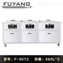 福洋360L超聲波清洗機 | F-3072 | 超聲清洗過濾漂洗烘干機器
