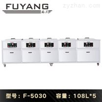 福洋108L超聲波清洗機 | F-5030 | 五槽 帶過濾循環 可漂洗 工業超聲波清洗機