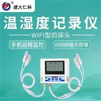 建大仁科 廠家定制 工業高精度溫濕度檢測儀