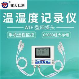 建大仁科 厂家定制 工业高精度温湿度检测仪