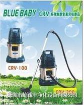 CRV系列無塵室專用吸塵器