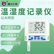 建大仁科 智能溫濕度記錄儀 山東生產廠家