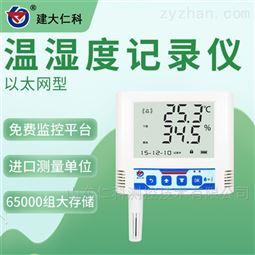 建大仁科 智能温湿度记录仪 山东生产厂家
