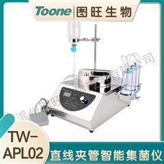 TW-APL02直线夹管智能集菌仪