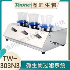 TW-303N3微生物限度过滤系统