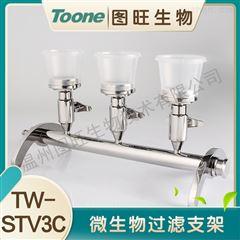 TW-STV3C微生物过滤支架三联配反复使用滤杯100ml