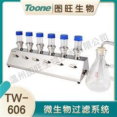 TW-606微生物限度过滤系统厂家