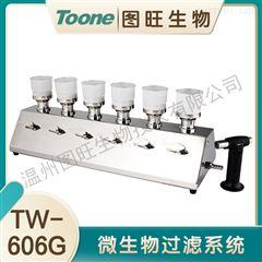TW-606G微生物限度过滤系统(直排)