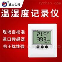 建大仁科 數字溫濕度記錄儀 工業級庫房用