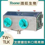 發酵罐投料口隔離器