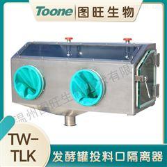 TW-TLK发酵罐投料口隔离器