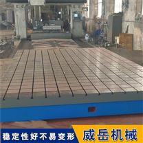 加固铸铁T型槽平台 多少钱一吨