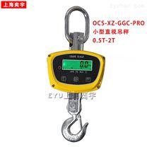 XZ-GGE-PRO電子吊秤