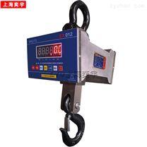 EX012本安型防爆電子吊磅