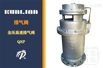 QSP-全压高速排气阀