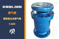 CARX-新型复合式排气阀