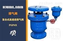 FGP4X-复合式高速进排气阀