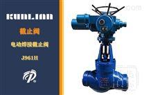 J961H-电动焊接截止阀