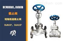 DJ61F/DJ41F-短轴低温截止阀