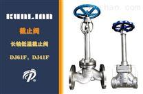 DJ61F,DJ41F-长轴低温截止阀