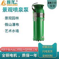 景观喷泉潜水泵 QSPF水浸式喷泉专用泵4kw