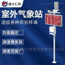 建大仁科 户外景区气象站环境监测设备