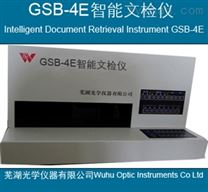 GSB-4E智能文检仪