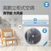 英鹏工业壁挂式空调