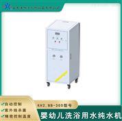山东康辉婴幼儿洗浴用水处理设备恒温纯水机