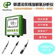 工业废水溶解氧分析仪GREENPRIMA