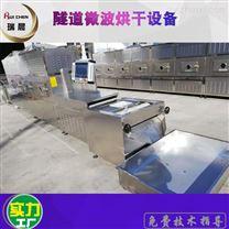 河北葵花瓜子微波烘干烘烤设备厂