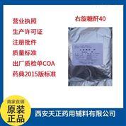 医药级右旋糖酐40药典2020版标准现货
