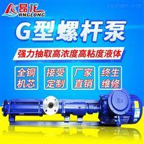 G型不锈钢转子泵 食品浓浆单螺杆泵